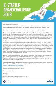 K-Startup Grand Challenge_e-Letter